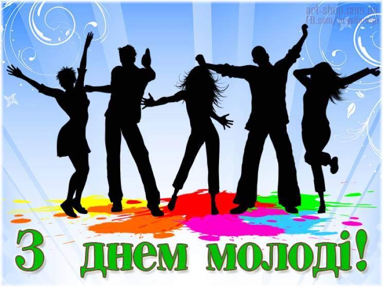 Вітаю з Міжнародним днем молоді 2021