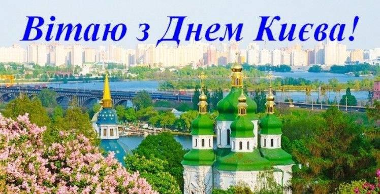 Привітання з Днем Києва 2021