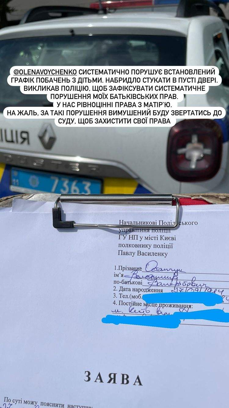 Остапчук викликав поліцію на ексдружину