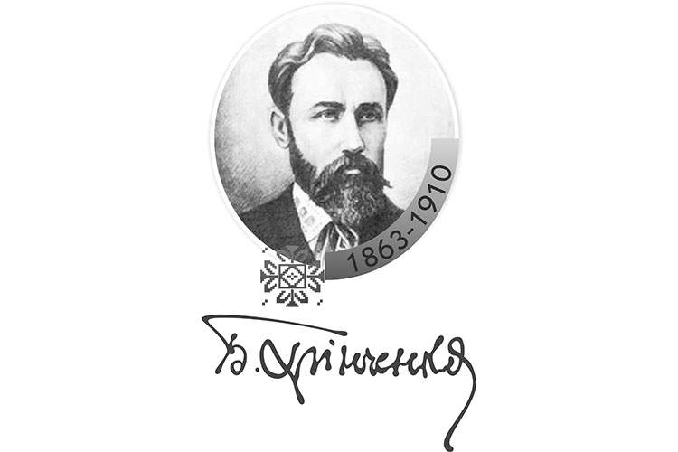 Борис Грінченко
