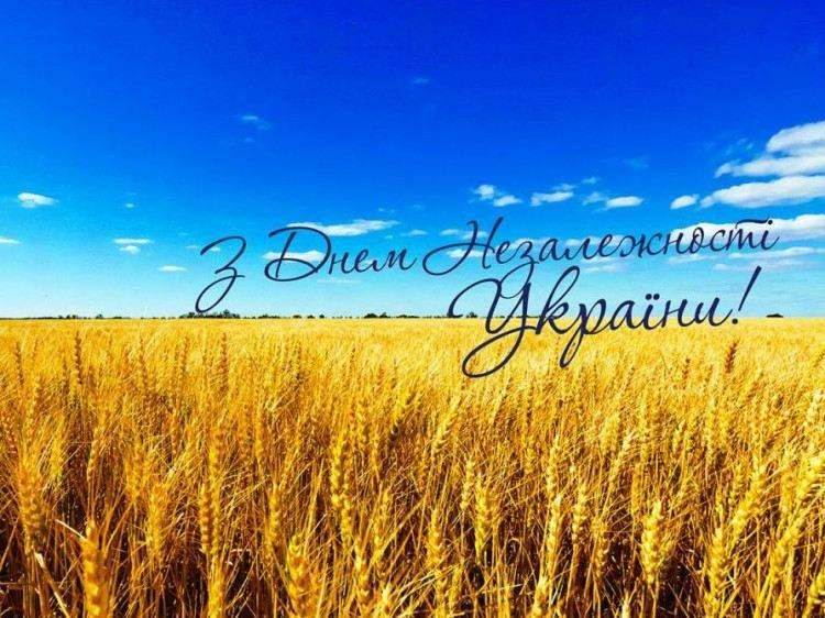 Листівки з Днем Незалежності України 2021