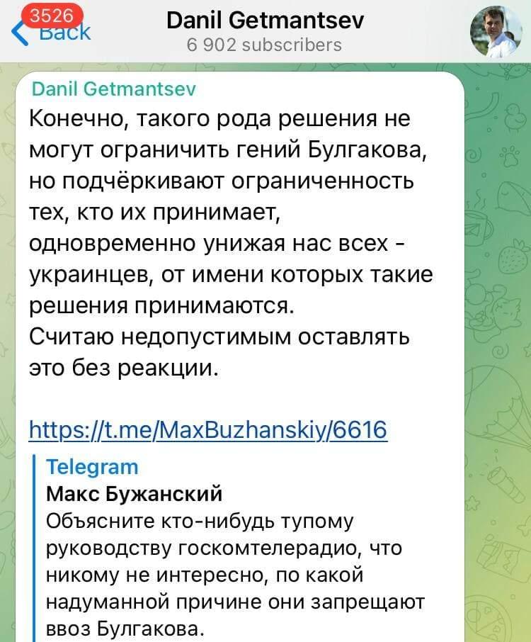Данило Гетманцев, новини економіки, слуга народу, Булгаков, Бужанський