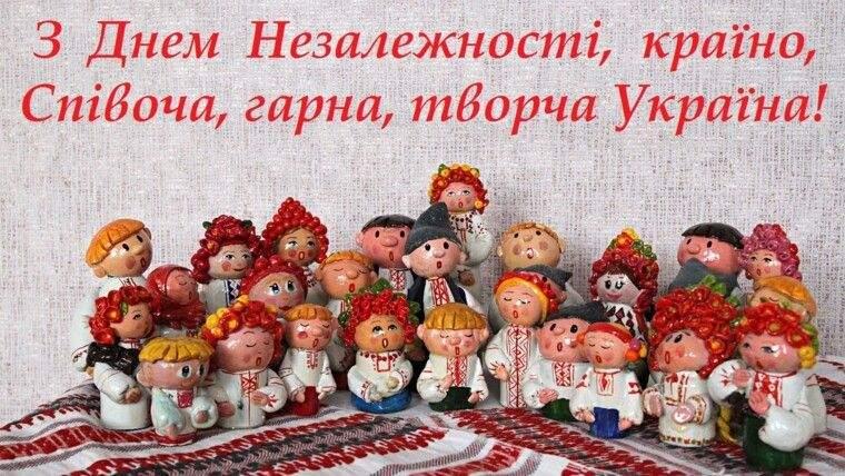 День Незалежності України красиві привітання картинки