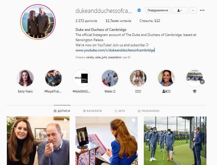 Кейт Міддлтон і принц Вільям інстаграм
