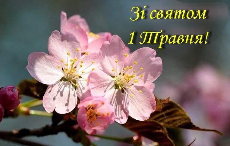 1 травня картинки привітання зі святом