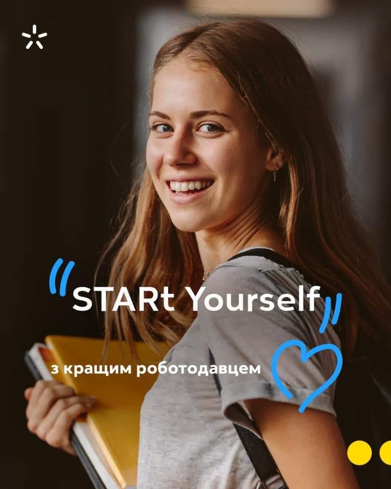 Програма стажування від Київстар