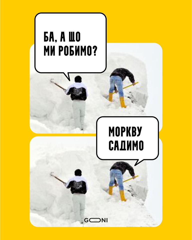 Меми про погоду весною 2021