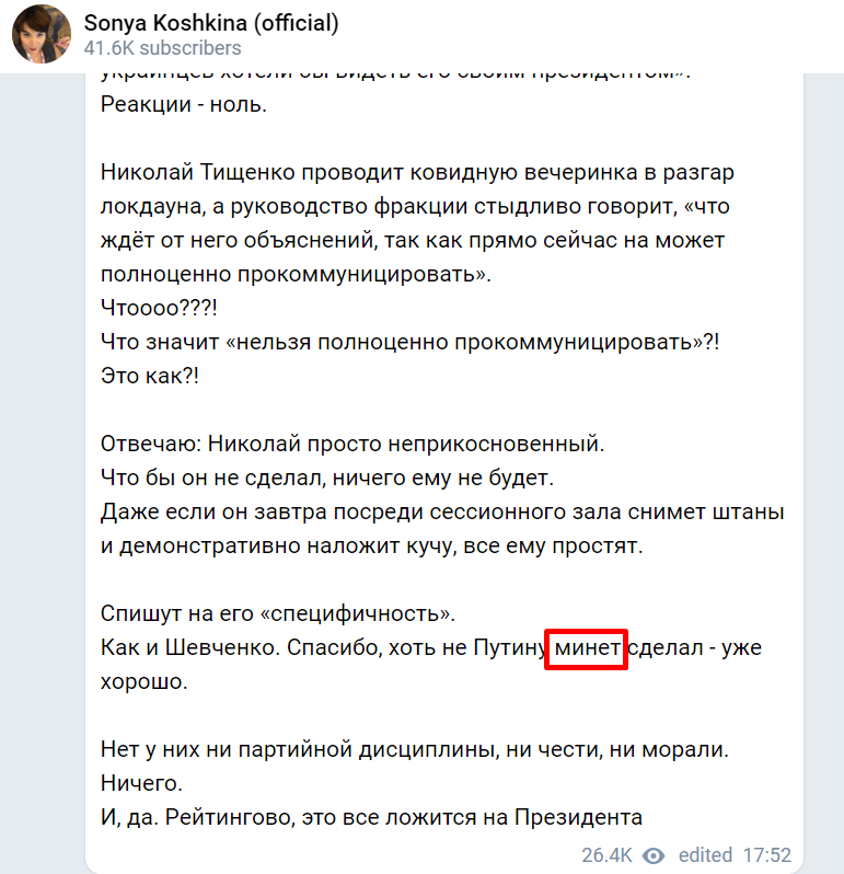 Пост Кошкіної