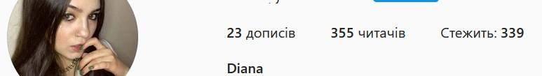 Скриншот сторінки блогерки Діани