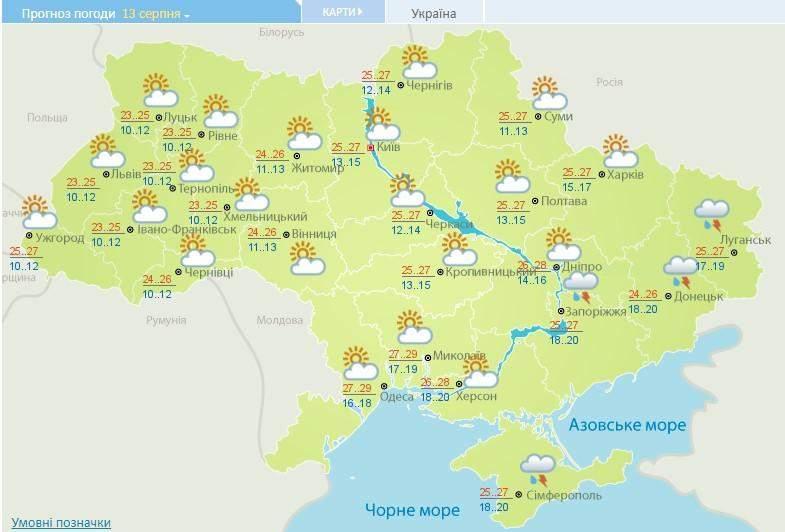 Прогноз погоди на 13 серпня: майже по всій України буде сонячна погода