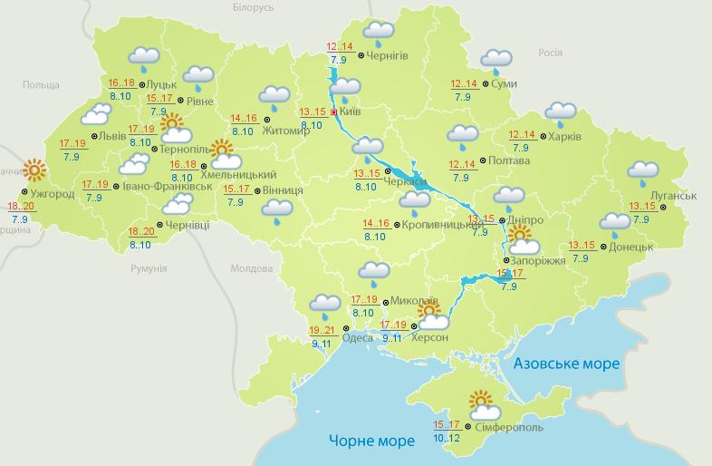 Прогноз погоди на 25 вересня