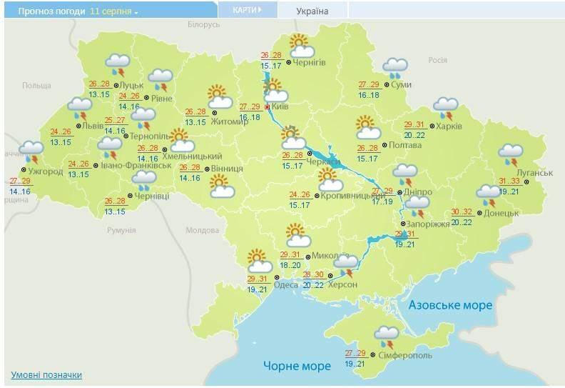 погода в україні 11 серпня