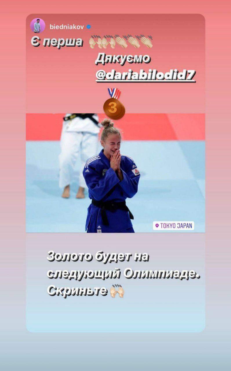Бєдняков вітає Білодід