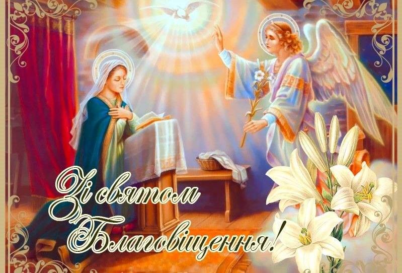 Вітаю з Благовіщенням
