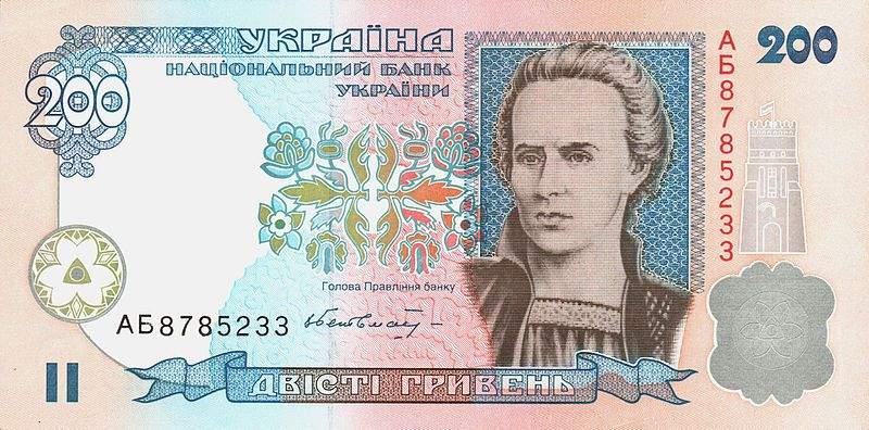 Банкнота 200 гривень