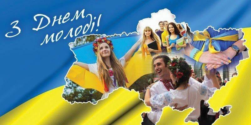 Привітання з Міжнародним днем молоді 2021
