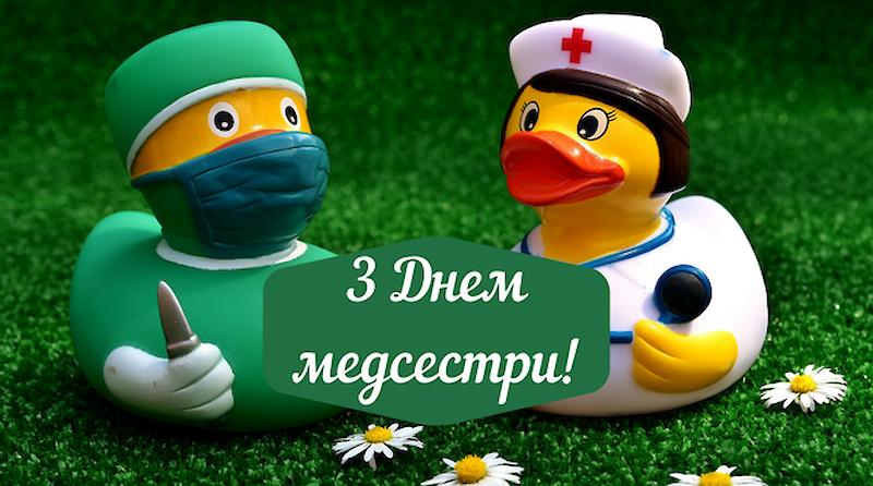 День медичної сестри 2021 Україна