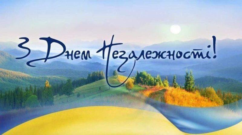 Картинки з Днем Незалежності України 2021