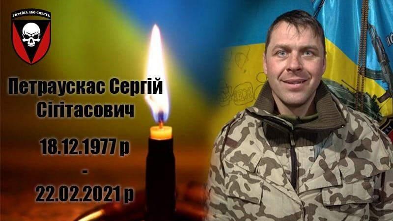 Загиблий Сергій Петраускас