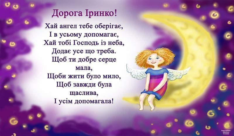 День Ангела Ірини привітання