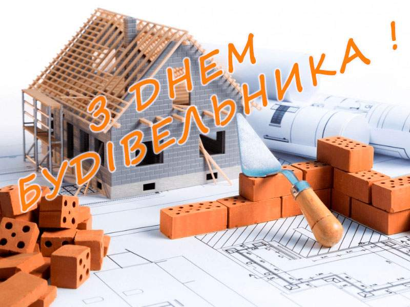 Картинки з Днем будівельника 2021
