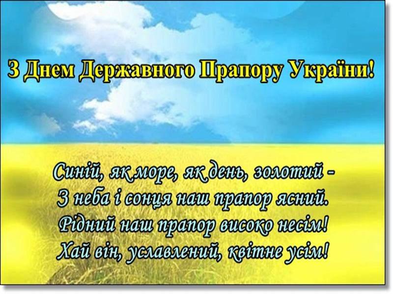 День Державного Прапора України картинки привітання