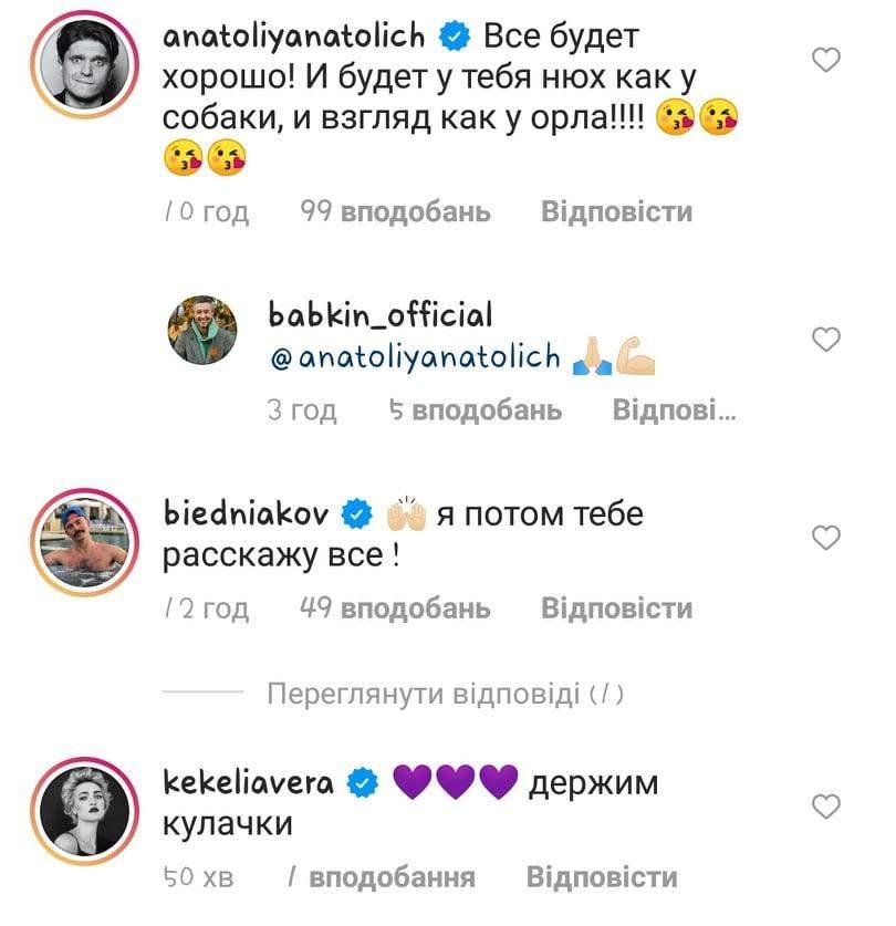 Реакція зірок на хворобу Сергія Бабкіна