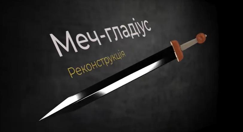 Понад 1500 років під землею: біля Львова археологи знайшли стародавній меч – фото і відео
