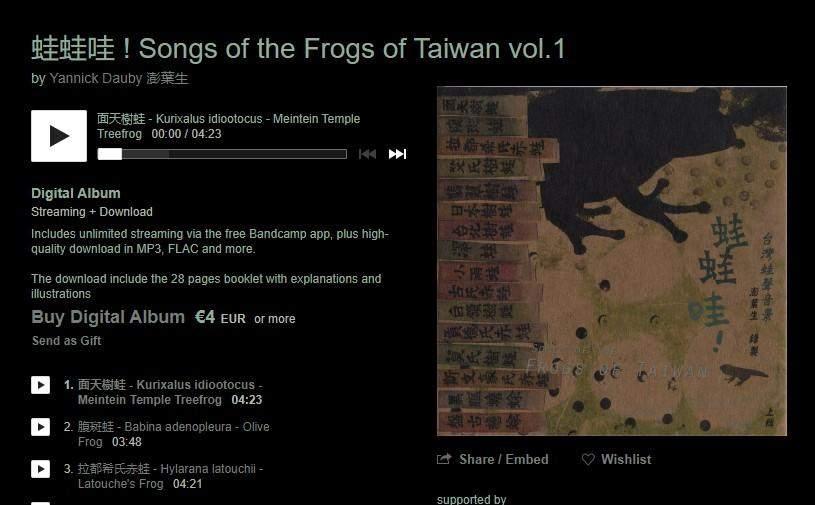 Акустичний концерт тайванських жаб: звукорежисер з Тайваню записує пісні земноводних
