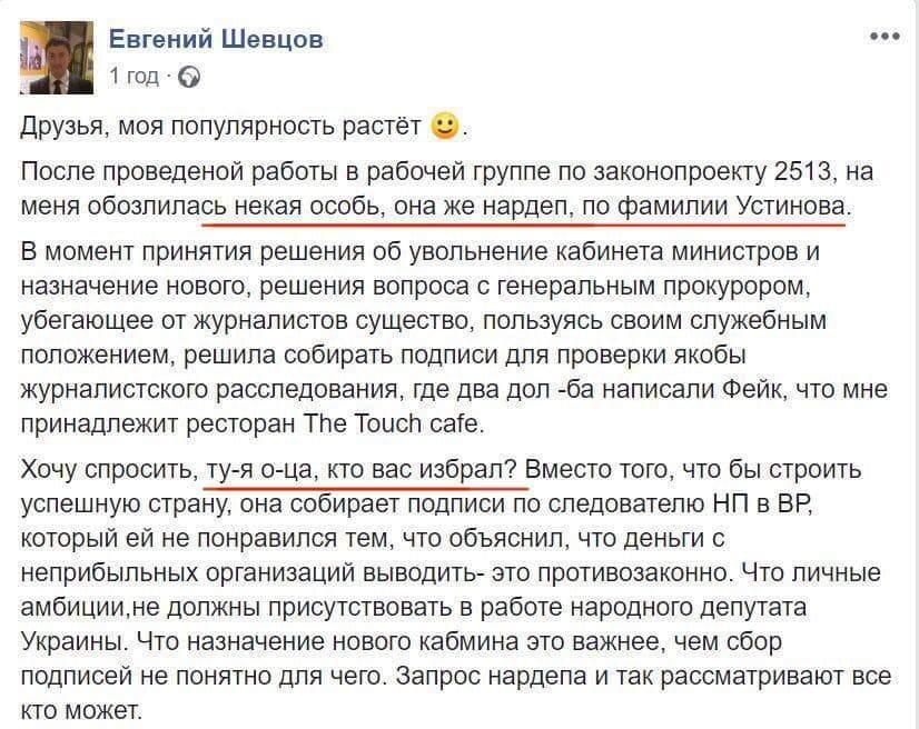 Суд арештував квартиру депутатки Устінової за