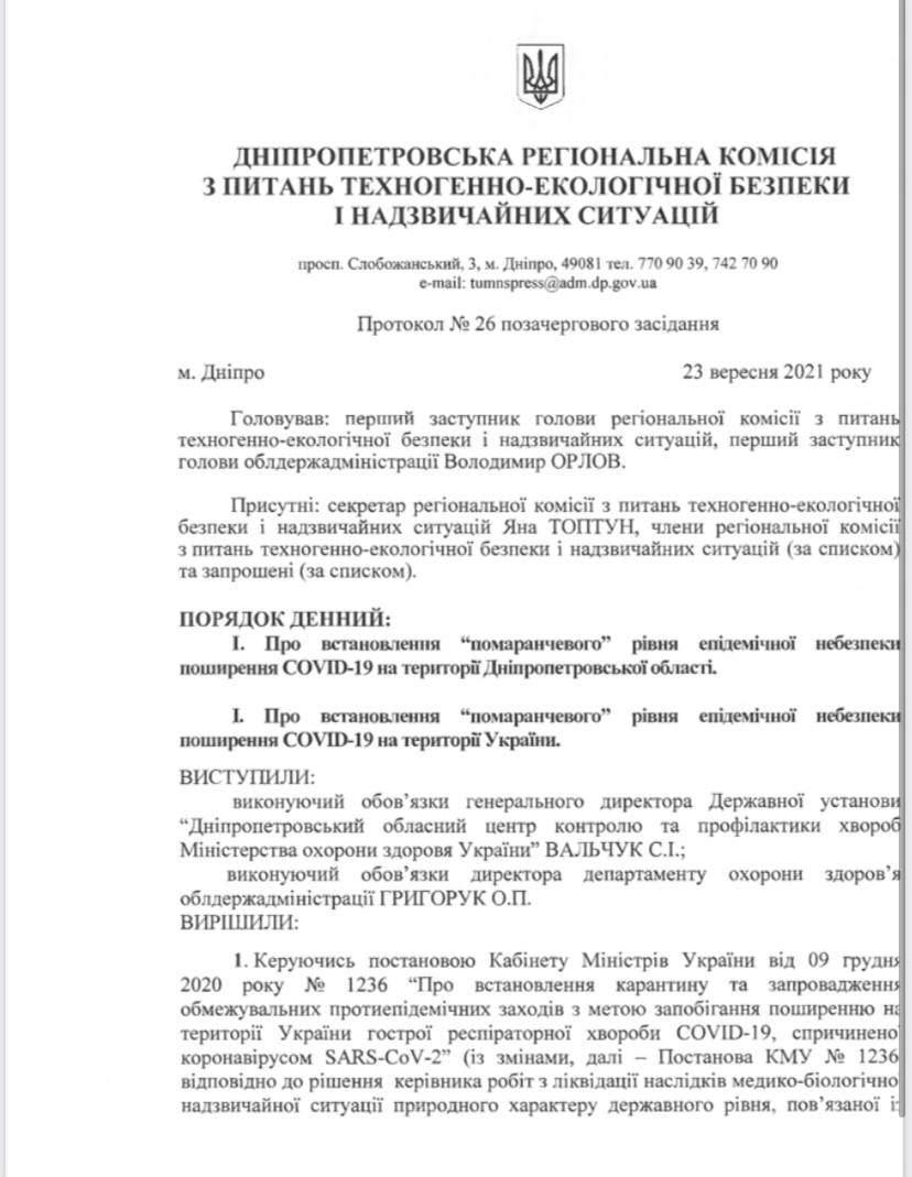 Дніпропетровщину перевели в помаранчеву зону