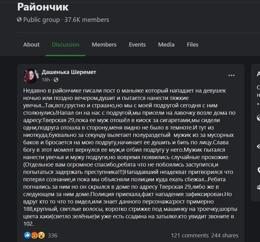 Маниак, Днепр, Слобожанский проспект, нападение на женщин, пытается задушить