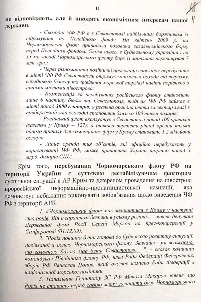 обшуки СБУ через Харківські угоди