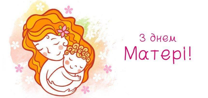 З Днем матері 2021