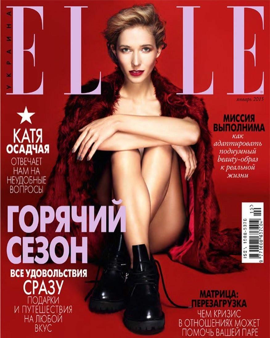 Катя Осадча на обкладинці Elle 2015 року