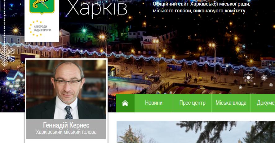 Скриншот з Харківської міськради