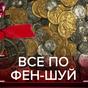 Китайский фэн-шуй для украинцев: работает ли он на самом деле