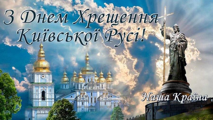 День Хрещення Русі 2021 картинки привітання