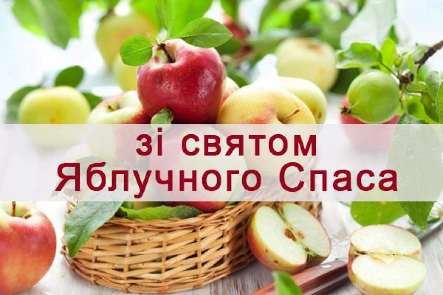 Вітаю з Яблучним Спасом 2021