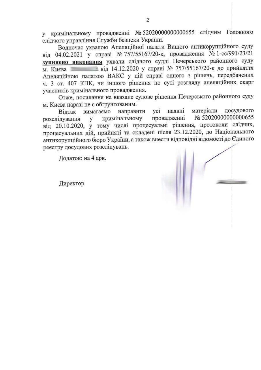 НАБУ вимагає повернути їм справу Татарова