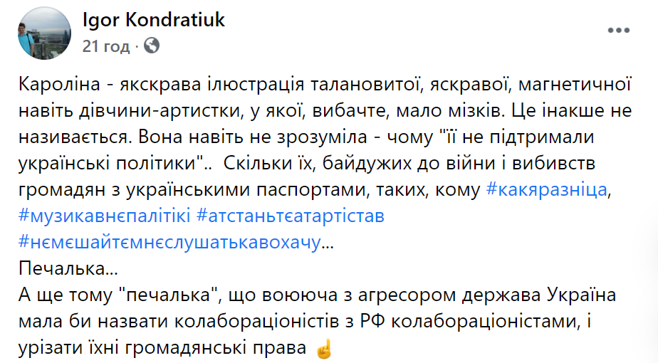 Мало мозгов: Кондратюк прокомментировал заявление Ани Лорак о гастролях в РФ