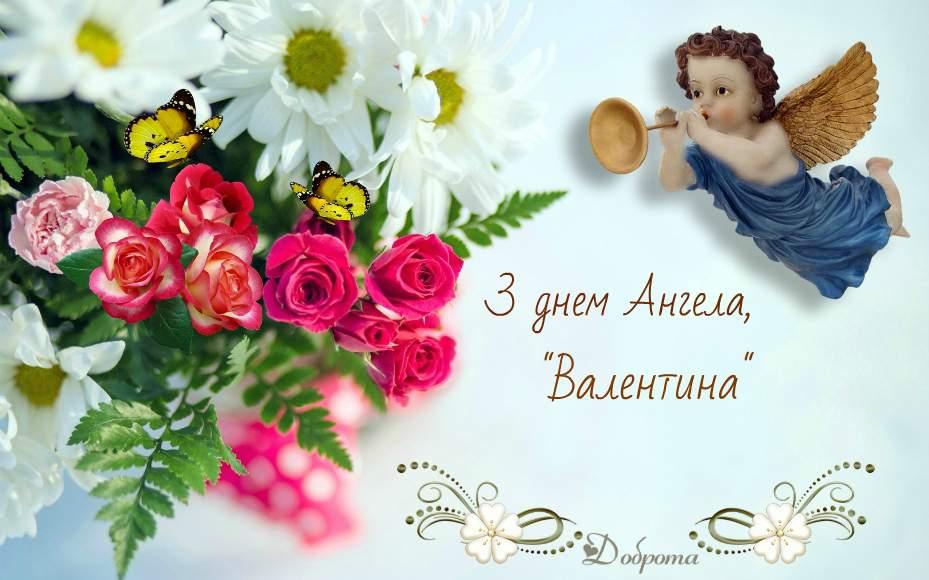 Привітання з днем Ангела Валентини