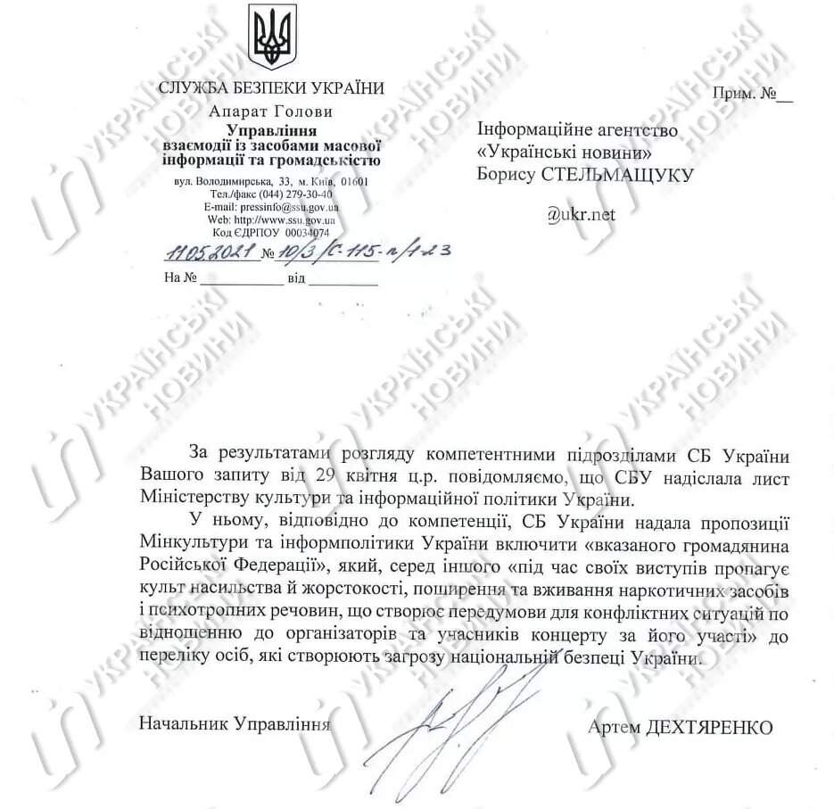 СБУ про Моргенштерна