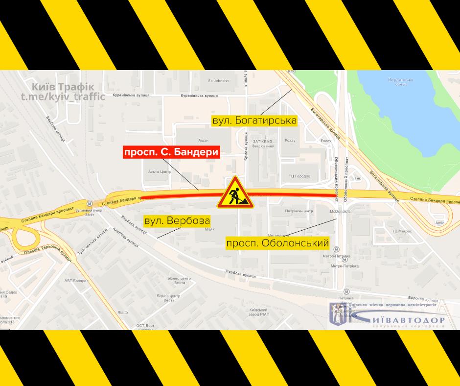 В Киеве на месяц ограничат движение транспорта на проспекте Степана Бандеры