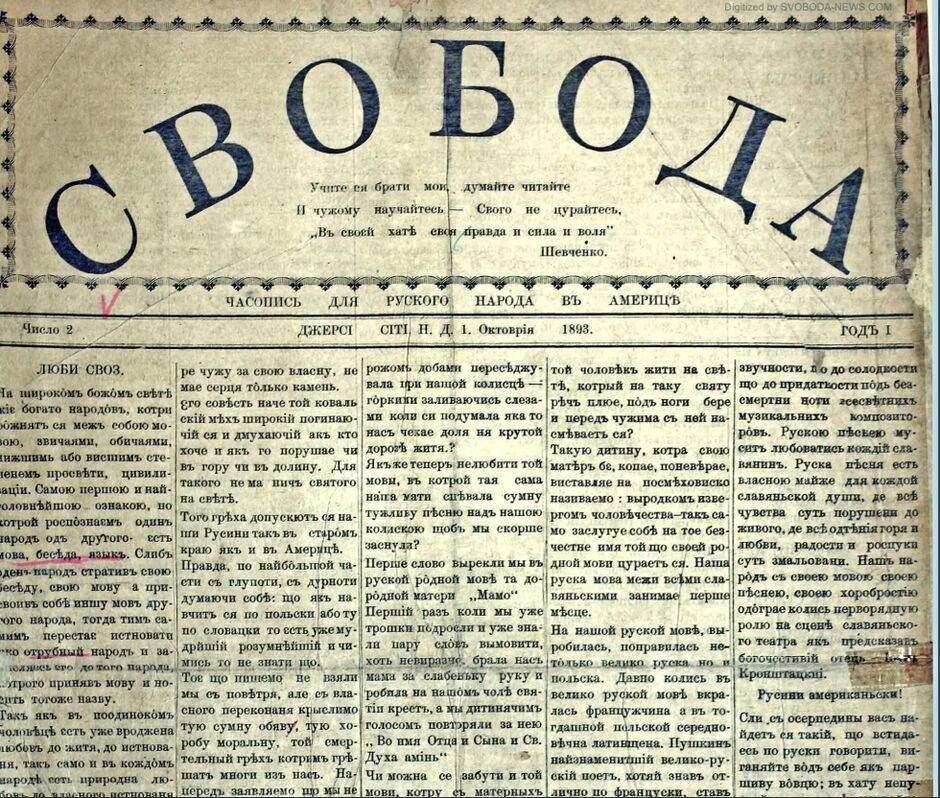Рядки з газети про українську мову