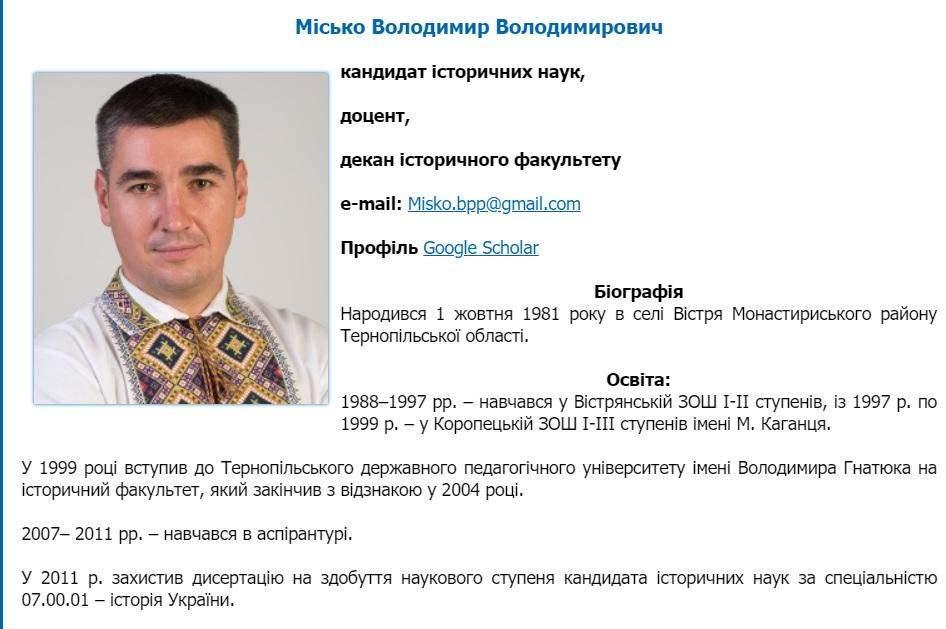 Володимир Місько