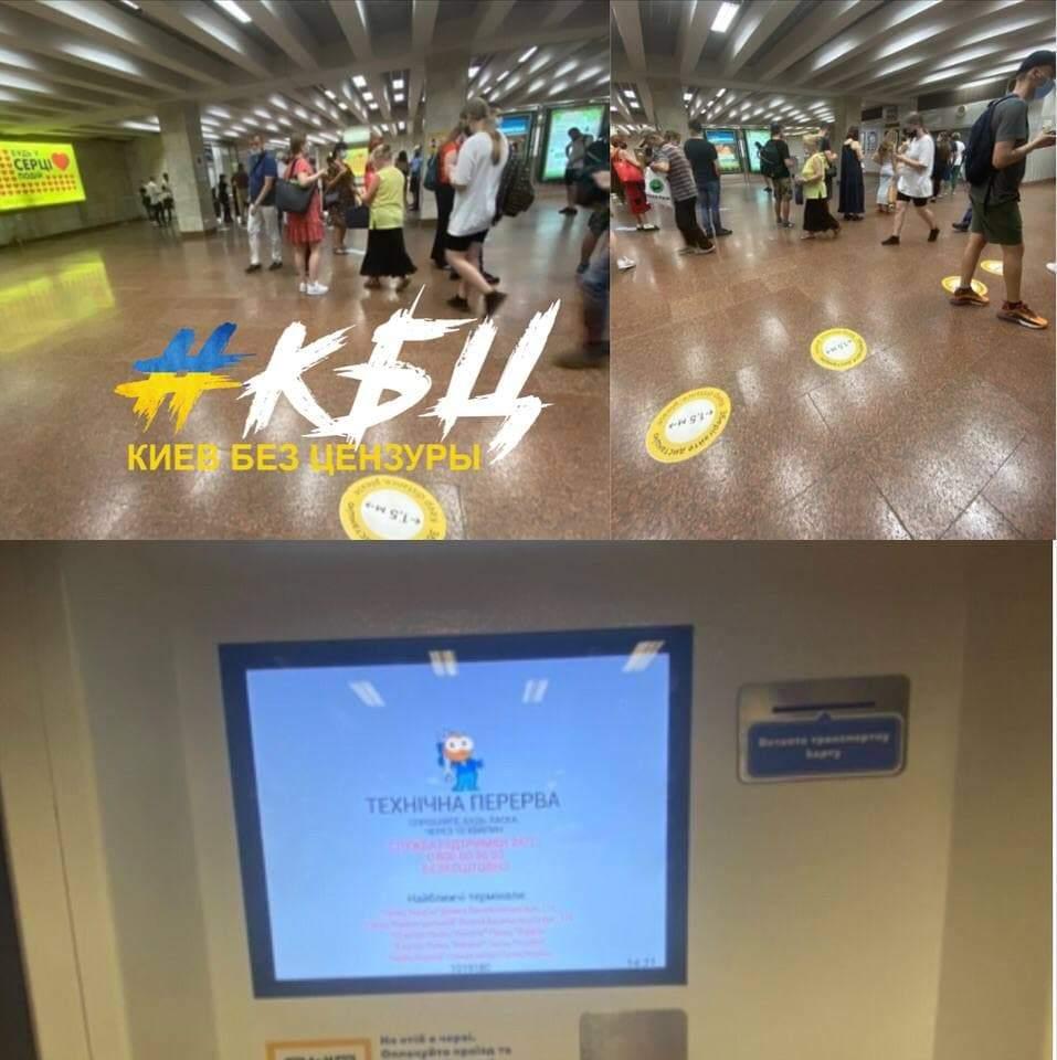 Збій в метро Києва