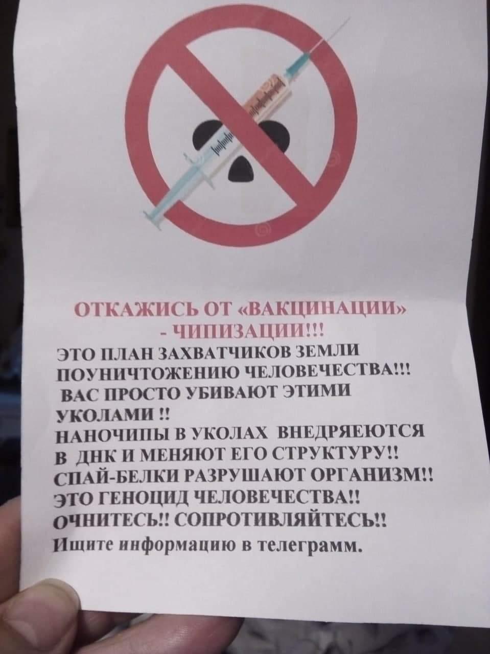 Київ, антивакцинатори, вакцини, Троєщина, листівки