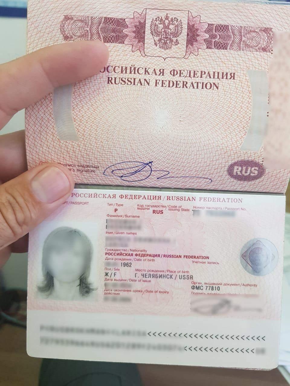 Росіянка