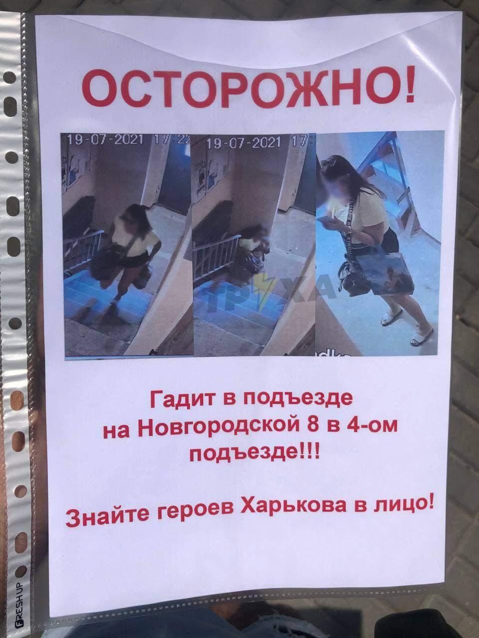 Жінка сходила в туалет у під'зді в Харкові